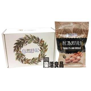 🚚 ※樂活良品※ 自然時記杏仁72%黑巧克力(85g)4包禮盒組/加碼特惠請看賣場介紹