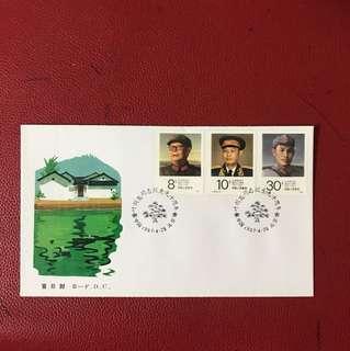 China stamp 1987 J138 B-FDC