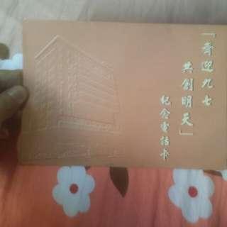 「齊迎97共創明天」紀念電話卡