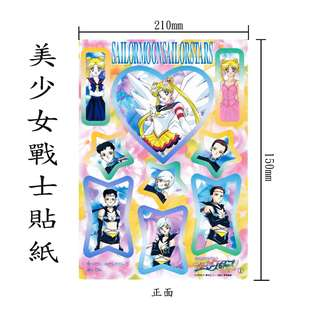 SailorMoonBig Size Story Sticker Card (1張)
