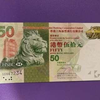 GD567234(亂蛇) 𣾀丰趣味号碼50圓紙幣