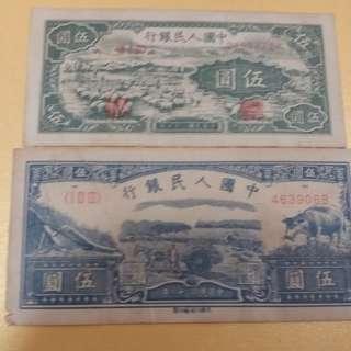 第一套人民币伍元两张