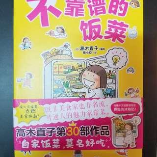 高木直子不靠谱的饭菜绘本漫画