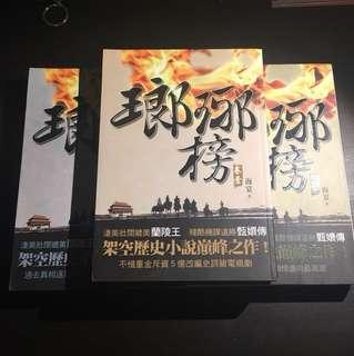 琅琊榜 novel