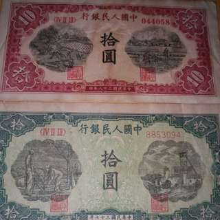第一套人民币拾元两个