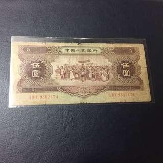 罕有第二版人民幣-1956年中國人民銀行$5 六十年歴史只售335元