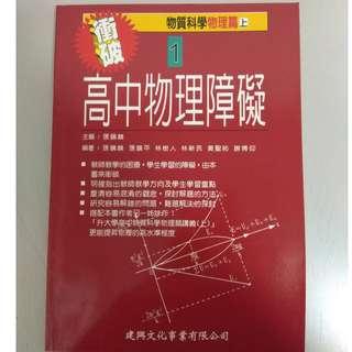 衝破高中物理障礙(1) ─ 物質科學物理篇(上)