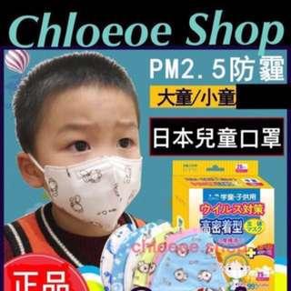 日本正品兒童口罩
