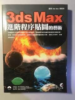3Ds Max 進階程序貼圖的藝術