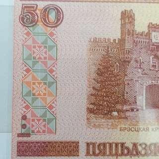 2000年 歐洲 白俄羅斯 50元年全新直版
