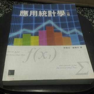 應用統計學二版