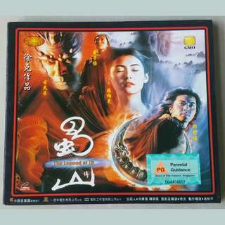 VCD Movie: The Legend Of Zu 蜀山傳