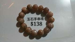 玉器物品(市價$138)