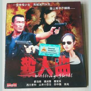 VCD Movie: 殺人曲