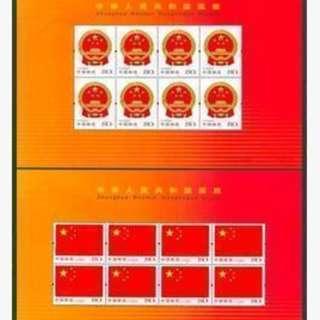 2004-23 国旗国徽 大版/版票