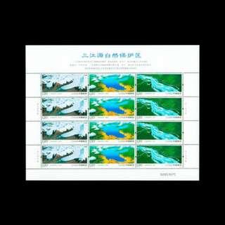 2009-14《三江源自然保护区》特种 大版票