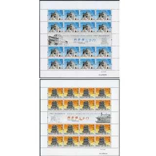 2009-17 鹳雀楼与金门 邮票大版