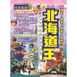 北海道王旅遊書