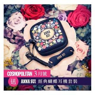 (包郵) Anna Sui Headphone 經典蝴蝶耳機套裝 (cosmopolitan 雜誌 3月份 - 不連雜誌)