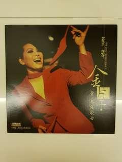 蔡琴 金片子一 LP