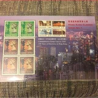 香港經典郵票第七輯 包郵