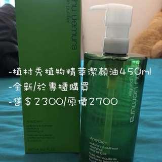 植村秀-植物精萃潔顏油升級版450ml