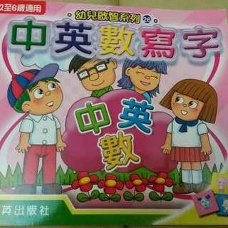 中英數寫字練習