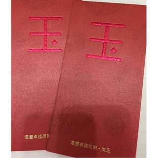 laisee利是 HSBC 匯豐銀行 premier red jade