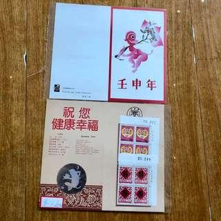 1992年中國猴年郵票4方連編號位摺咭