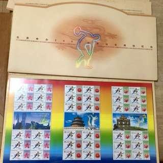 2008申奧成功中港澳郵票版摺