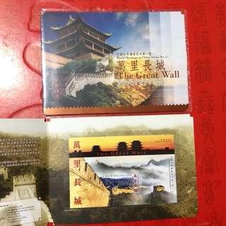 香港萬里長城樣本小全張套摺