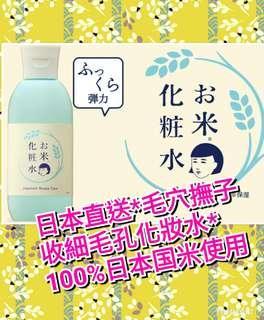 日本直送*全新石澤研究所毛穴橅子化粧水*超抵~$80/200ml