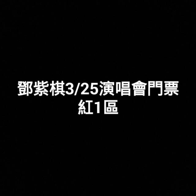 鄧紫棋325演唱會門票