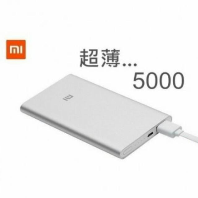 小米 行動電源5000maH