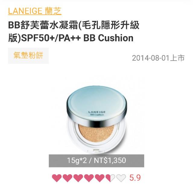 蘭芝 LANEIGE水聚光淨白氣墊粉霜 SPF50+ PA+++(補充包)