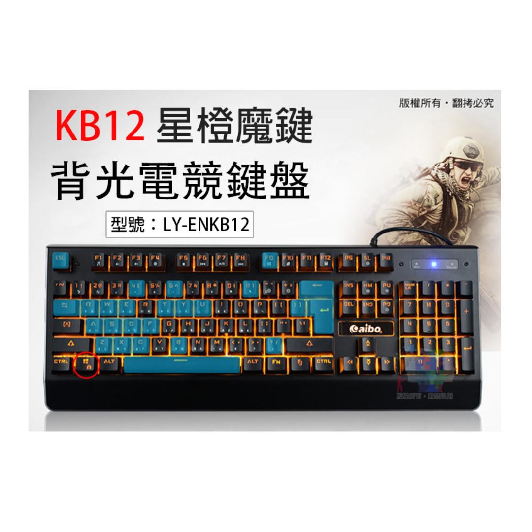 【鈞嵐】aibo KB12 星橙魔鍵 懸浮按鍵機械手感背光電競鍵盤 懸浮鍵帽 25鍵不衝突 電腦鍵盤 LY-ENKB12