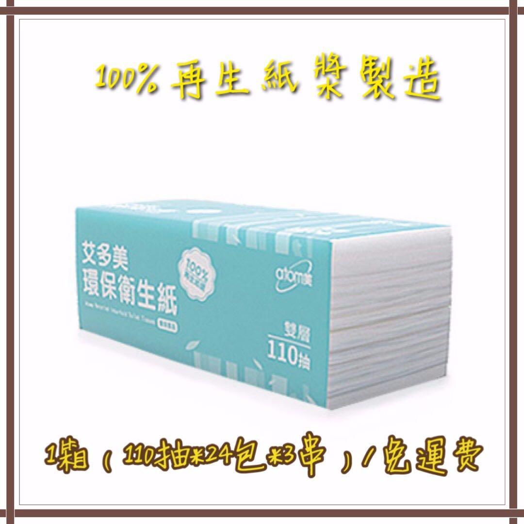ATOMY 艾多美。環保衛生紙。連續抽取式花紋衛生紙。台灣 正隆 100%再生紙漿製造。#免運費  #居家生活好物 #含運最划算