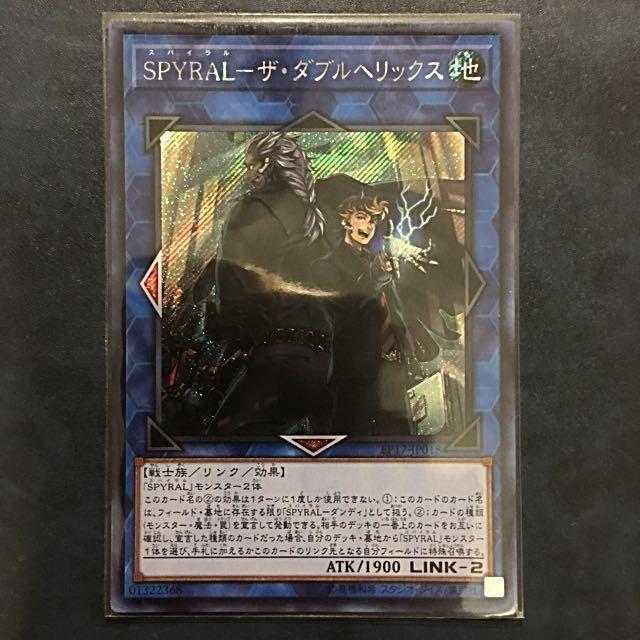 Secret SPYRAL Double Helix EP17-JP018 Yugioh