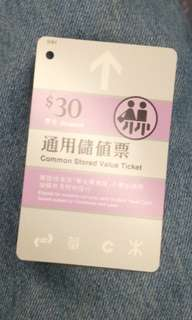 地鐵 $30 學生儲值票