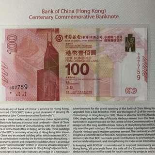 (千位號碼:007759)2017年 中國銀行(香港)百年華誕 紀念鈔 BOC100 - 中銀 紀念鈔