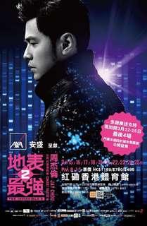 周杰倫 香港演唱會 平賣 尾場