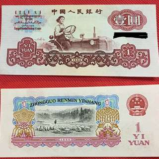 第三套人民币1965年 China Yuan 1965 RMB1(New)