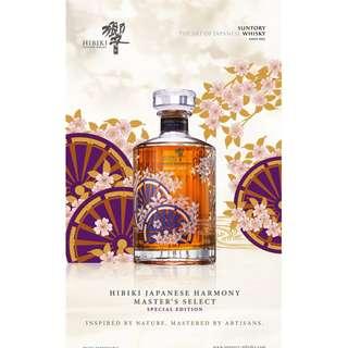Hibiki Harmony Master's Select Limited Edition 御所車輪特別版