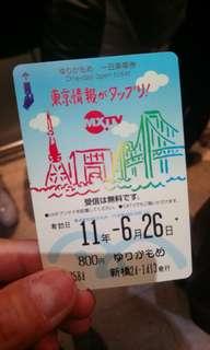 東京 ゆりかもめ 一日乘車卷
