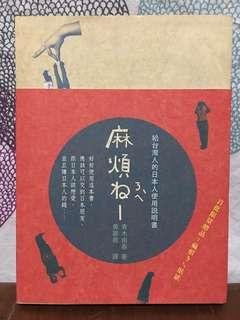 《麻煩ねㄋㄟˋ: 給台灣人的日本人使用說明書》作者: 青木由香