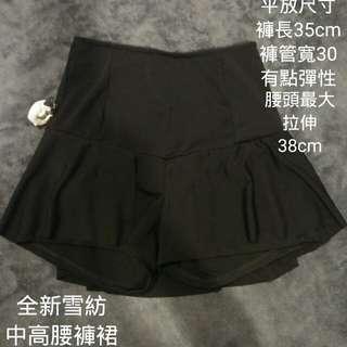 全新 黑色中高腰褲裙
