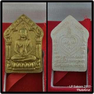 Phra Khun Paen (LP Sakorn) 2554