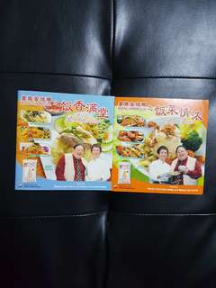 Recipes VCD - Rice In Royal Paradise and The Royal Treats