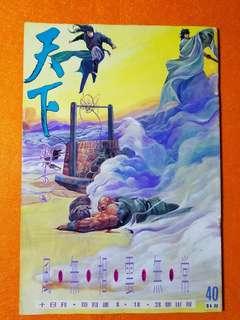 天下畫集40期 馬榮成 第40期 老香港懷舊漫畫