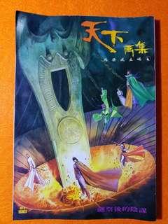 天下畫集51期 馬榮成 第51期 老香港懷舊漫畫